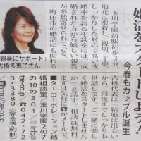 町田タウンニュース