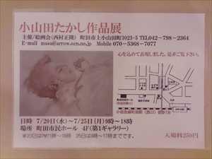 町田市民ホール展示