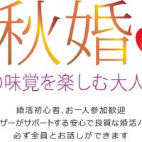 2016秋婚活@新横浜