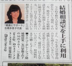 7月29日号タウンニュース記事